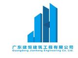 建恒建筑商标