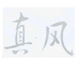 宁波市鄞州高桥三好卫生纸商...