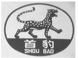 宁波市鄞州首豹高速油印机商标