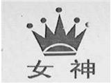 泰州市女神扑克牌商标