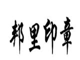 武汉优邦商贸印章商标