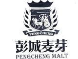 彭城麦芽商标
