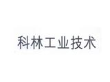 科林工业技术商标