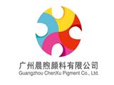 广州晨煦颜料有限公司商标