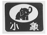 第10类商标注册康华健晔医用材...