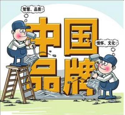 制造业:从中国产品向中国品牌跃升