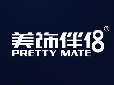 美饰伴侣 PRETTY MATE