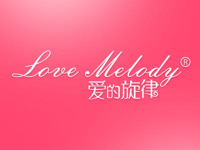 爱的旋律 LOVE MELODY