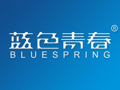 蓝色青春 BLUESPRING